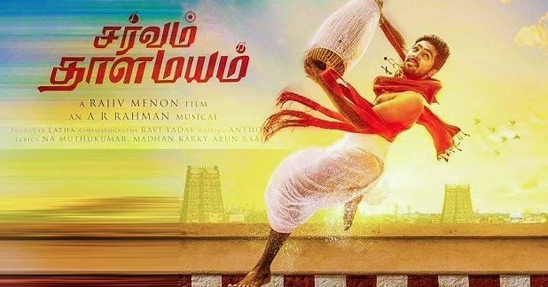 """「世界はリズムで満ちている」""""Madras Beats"""" aka """"Sarvam Thaala Mayam""""(2018)"""